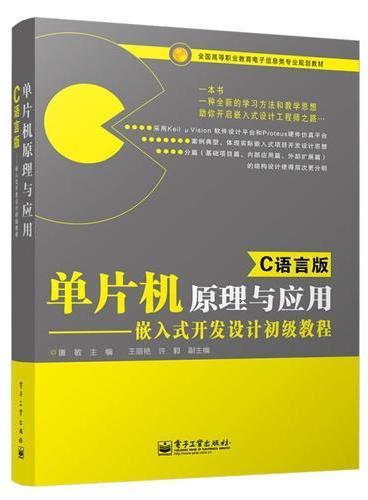 单片机原理与应用(C语言版)——嵌入式开发设计初级教程