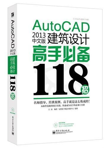 AutoCAD 2014中文版建筑设计高手必备118招(含DVD光盘1张)