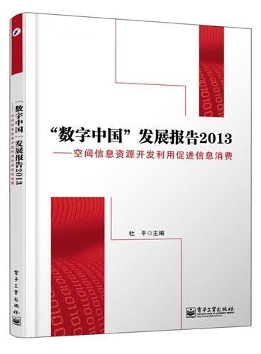 """""""数字中国""""发展报告2013——空间信息资源开发利用促进信息消费"""