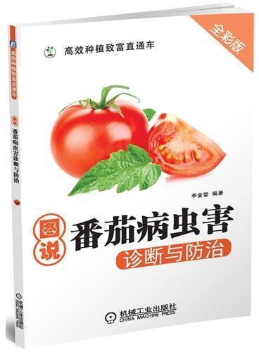 图说番茄病虫害诊断与防治(高效种植致富直通车)