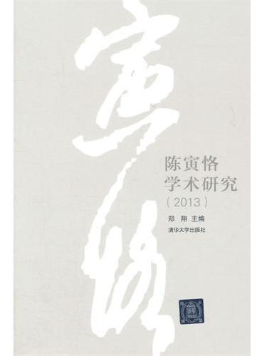 陈寅恪学术研究(2013)