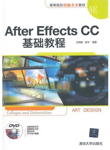 After Effects CC基础教程(配光盘)(高等院校电脑美术教材)