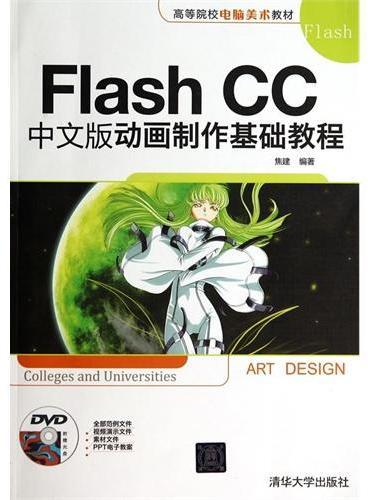 Flash CC中文版动画制作基础教程(配光盘)(高等院校电脑美术教材)