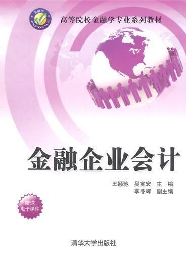 金融企业会计(高等院校金融学专业系列教材)