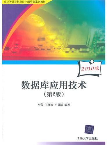 数据库应用技术(第2版)(审计署计算机审计中级培训系列教材)
