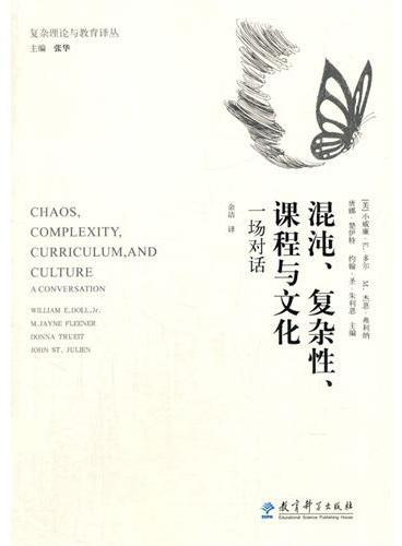 复杂理论与教育译丛:混沌、复杂性、课程与文化:一场对话