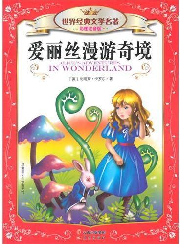 世界经典文学名著 爱丽丝漫游奇境