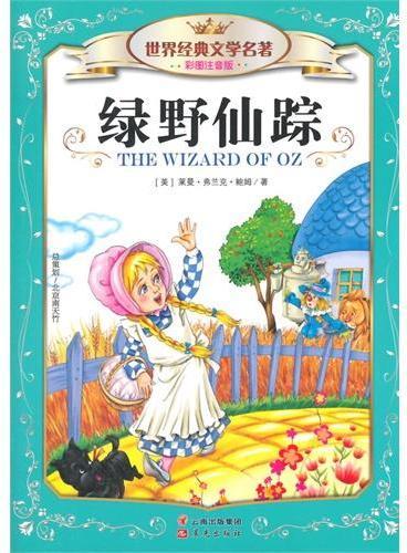 世界经典文学名著彩图注音版 绿野仙踪