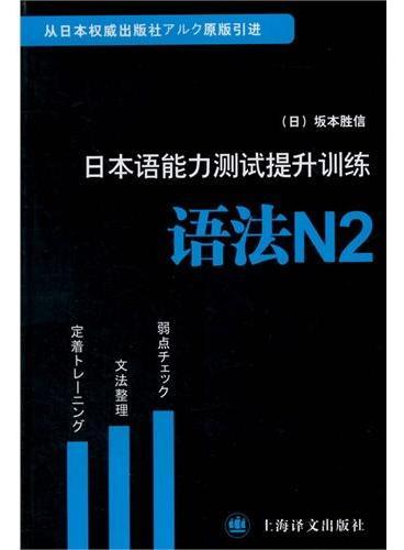 日本语能力测试提升训练 语法N2(日本语能力测试提升训练系列)