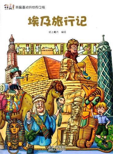 我最喜欢的世界之旅:埃及旅行记