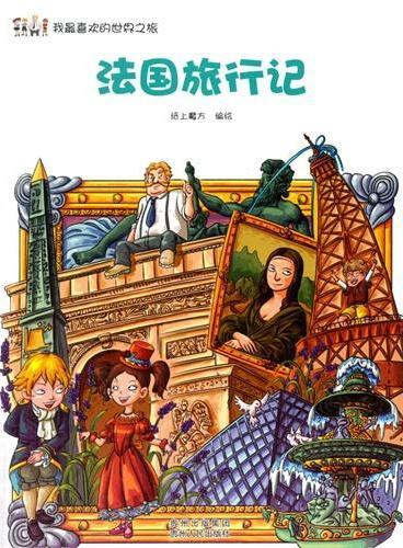 我最喜欢的世界之旅:法国旅行记