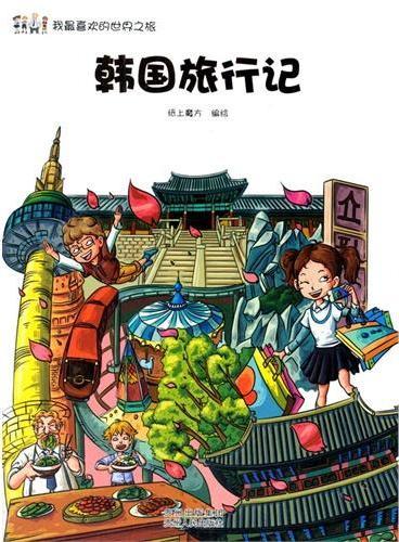 我最喜欢的世界之旅:韩国旅行记