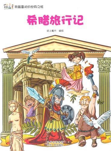 我最喜欢的世界之旅:希腊旅行记