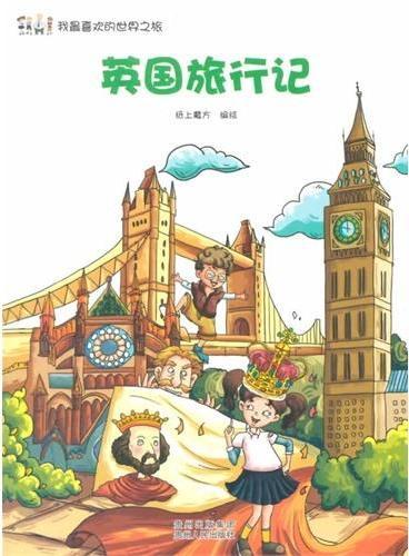 我最喜欢的世界之旅:英国旅行记