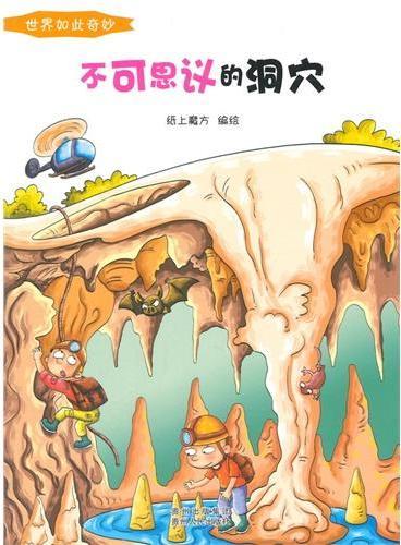 世界如此奇妙:不可思议的洞穴