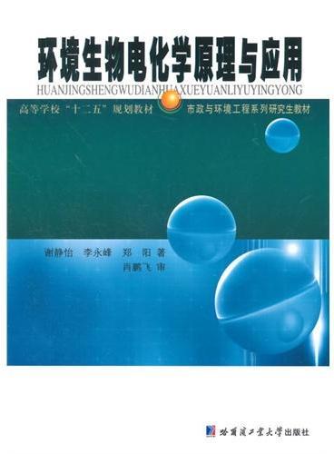 环境生物电化学原理与应用