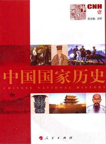 中国国家历史(1)