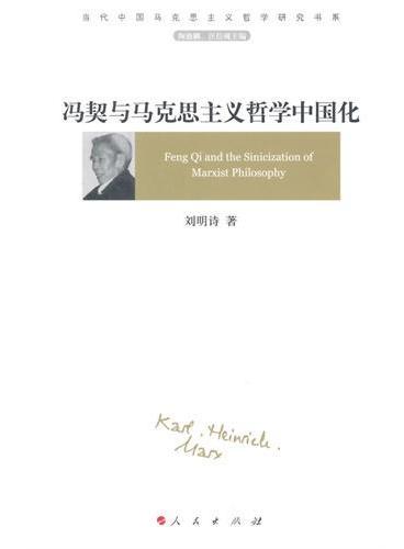 冯契与马克思主义哲学中国化(当代中国马克思主义哲学研究书系)