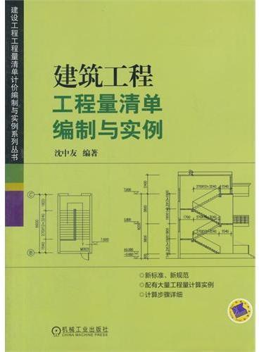 建筑工程工程量清单编制与实例