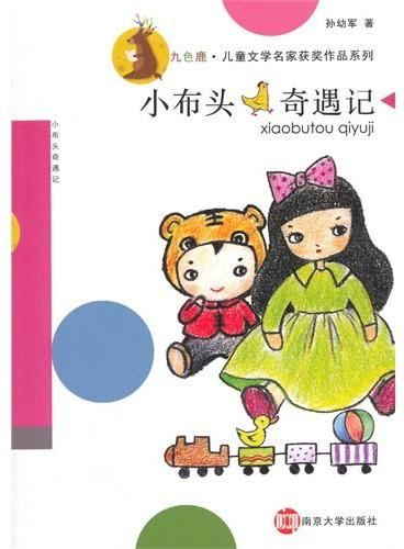 九色鹿·儿童文学名家获奖作品系列/小布头奇遇记