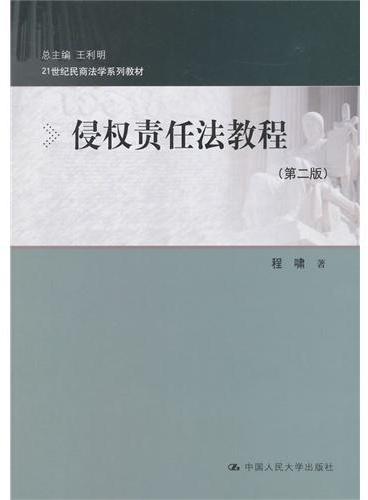 侵权责任法教程(第二版)(21世纪民商法学系列教材)