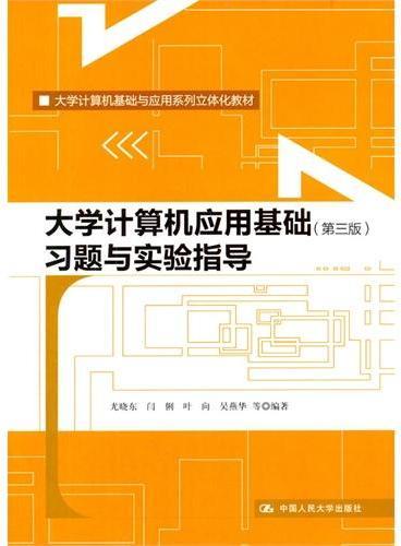大学计算机应用基础(第三版)习题与实验指导(大学计算机基础与应用系列立体化教材)