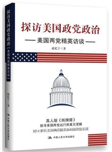 探访美国政党政治:美国两党精英访谈