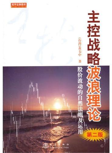 主控战略波浪理论(第二版)