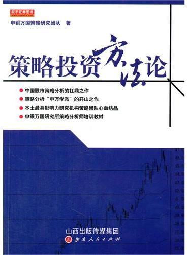 策略投资方法论