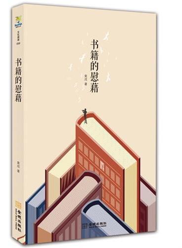 书籍的慰藉