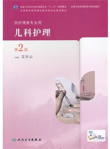 儿科护理(第2版/高职中医护理)