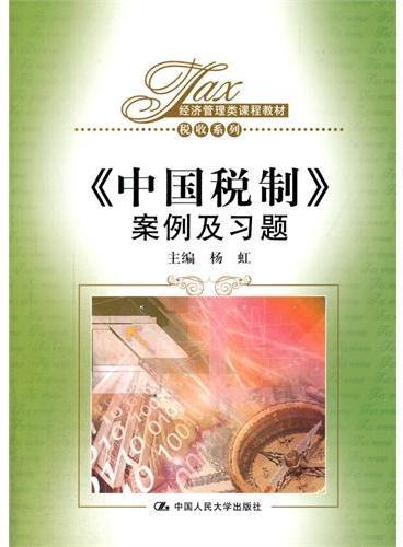 《中国税制》案例及习题(经济管理类课程教材·税收系列)