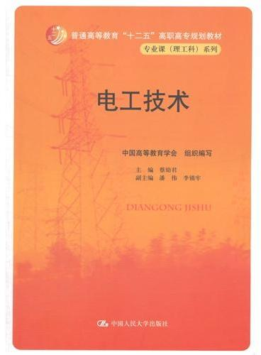 """电工技术(普通高等教育""""十二五""""高职高专规划教材·专业课(理工科)系列)"""