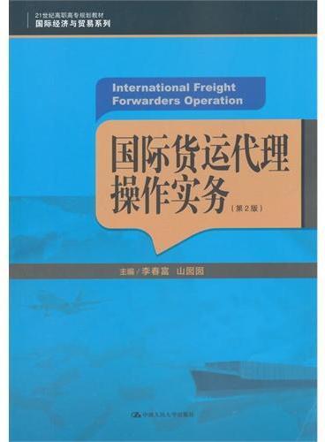 国际货运代理操作实务(第2版)(21世纪高职高专规划教材·国际经济与贸易系列)