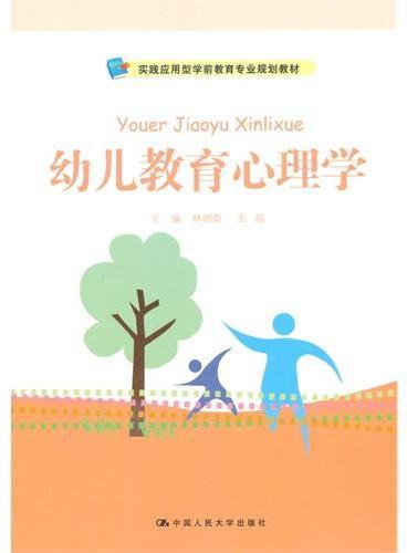 幼儿教育心理学(实践应用型学前教育专业规划教材)