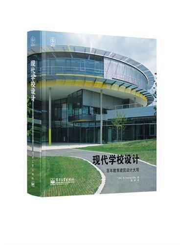 现代学校设计:百年教育建筑设计大观