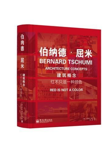 建筑概念:红不只是一种颜色