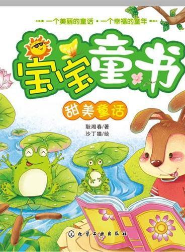 宝宝童书--甜美童话
