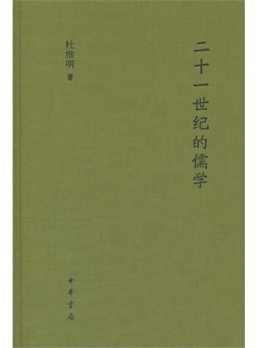二十一世纪的儒学(精)