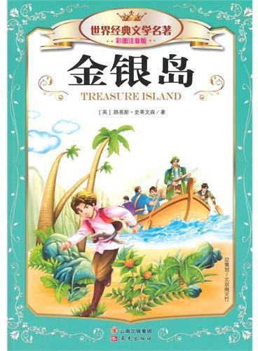 世界经典文学名著彩图注音版金银岛