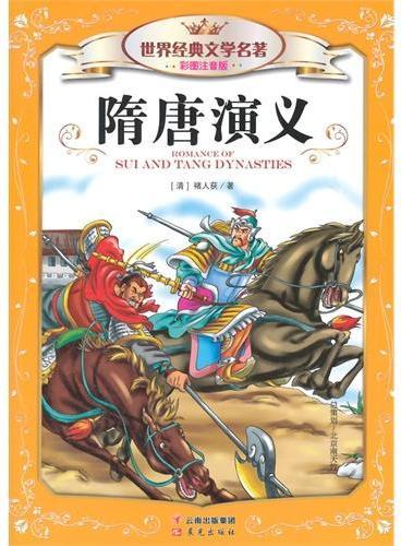 世界经典文学名著彩图注音版 隋唐演义