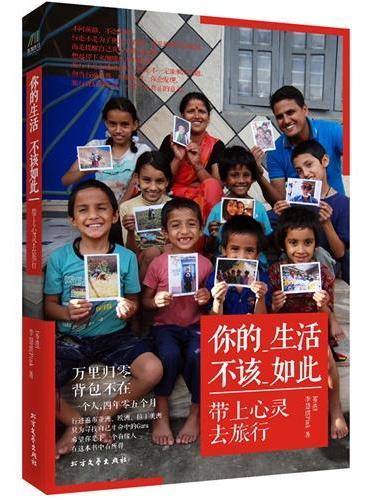 《你的生活,不该如此:带上心灵去旅行》(香港最受欢迎的旅行随笔之一,著名作家汤祯兆推荐——最打动人心的最温暖的深度旅行彩图随笔,不吐槽也能掳获人心的一本好书)