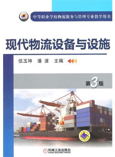 现代物流设备与设施(第3版,中等职业学校物流服务与管理专业教学用书)