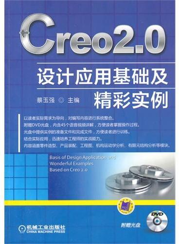 Creo2.0 设计应用基础及精彩实例
