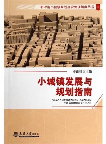 小城镇发展与规划指南