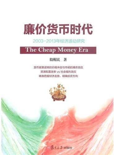 廉价货币时代:2003-2013年经济波动研究