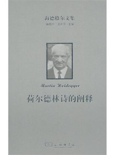 海德格尔文集:荷尔德林诗的阐释