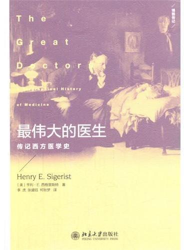 最伟大的医生:传记西方医学史