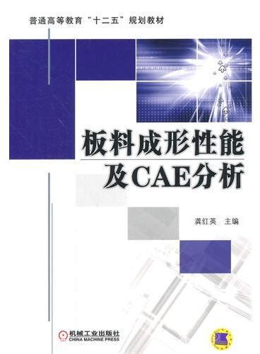 """板料成形性能及CAE分析(普通高等教育""""十二五""""规划教材)"""
