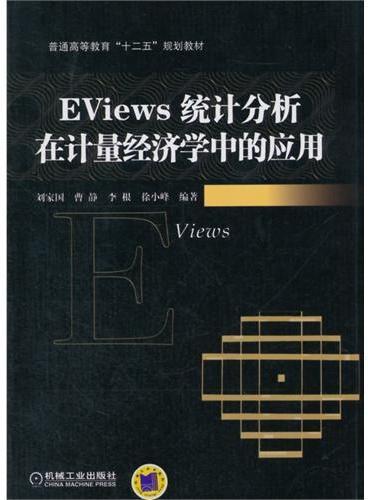 """EViews统计分析在计量经济学中的应用(普通高等教育""""十二五""""规划教材)"""